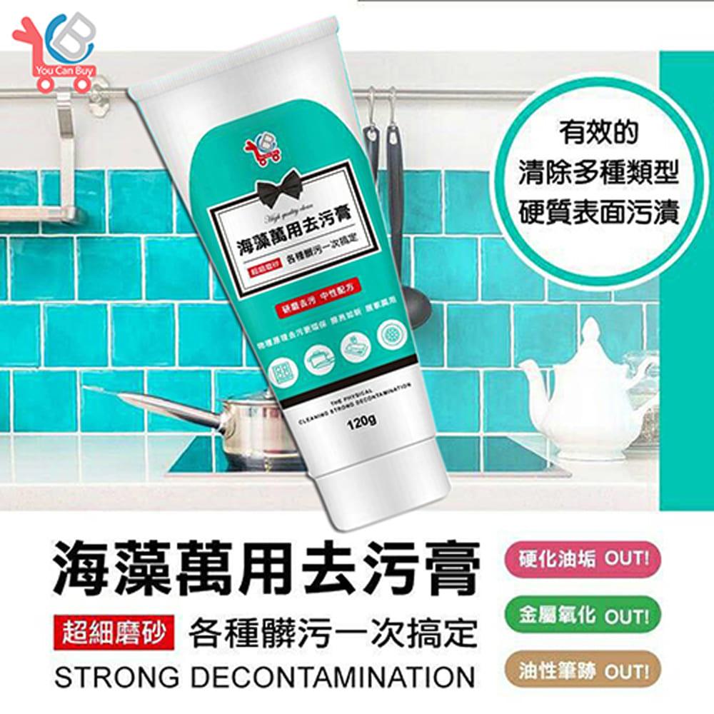 You Can Buy 超細磨砂 海藻萬用去污膏 120g x1入