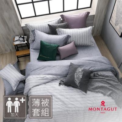 MONTAGUT-英倫紳士-300織紗精梳棉薄被套床包組(加大)