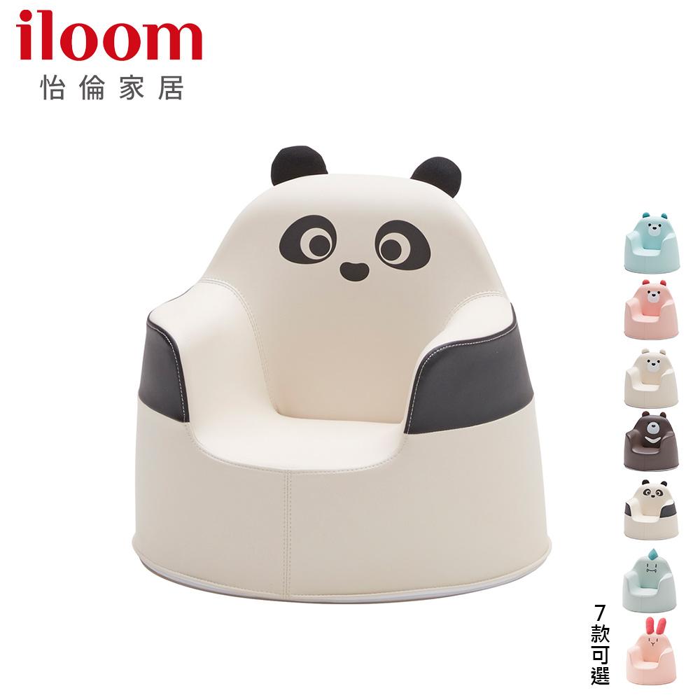 9折【iloom怡倫】ACO童話-熊貓寶貝小沙發(媽咪抱抱椅)