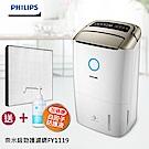 PHILIPS飛利浦 13L 1級清淨除濕機 DE5207 抗敏PM0.02