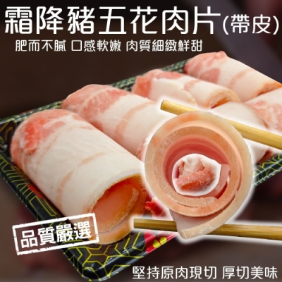 【海陸管家】霜降帶皮豬五花肉捲片12盒(每盒約150g)