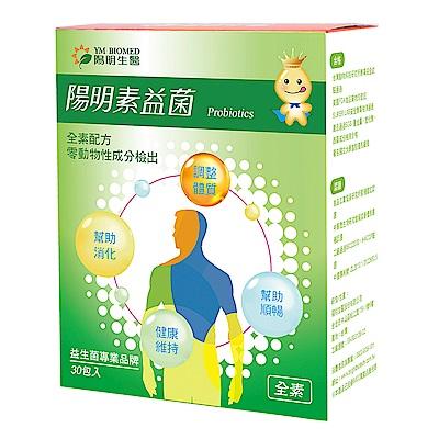 陽明生醫 陽明素益菌(30包/盒)