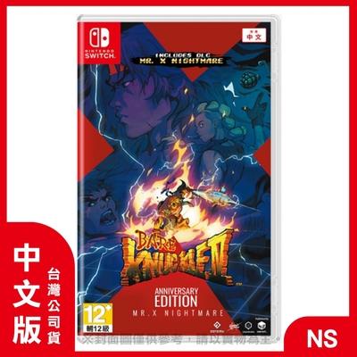 (預購) NS 格鬥三人組4 年度版 - 中文版