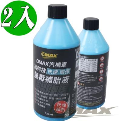 OMAX汽機車高科技快速環保無毒補胎液-2入-快
