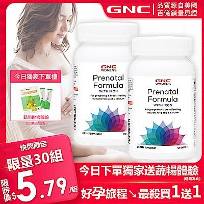 GNC健安喜 買1送1 好孕推薦 婦寶樂食品錠 120錠/瓶