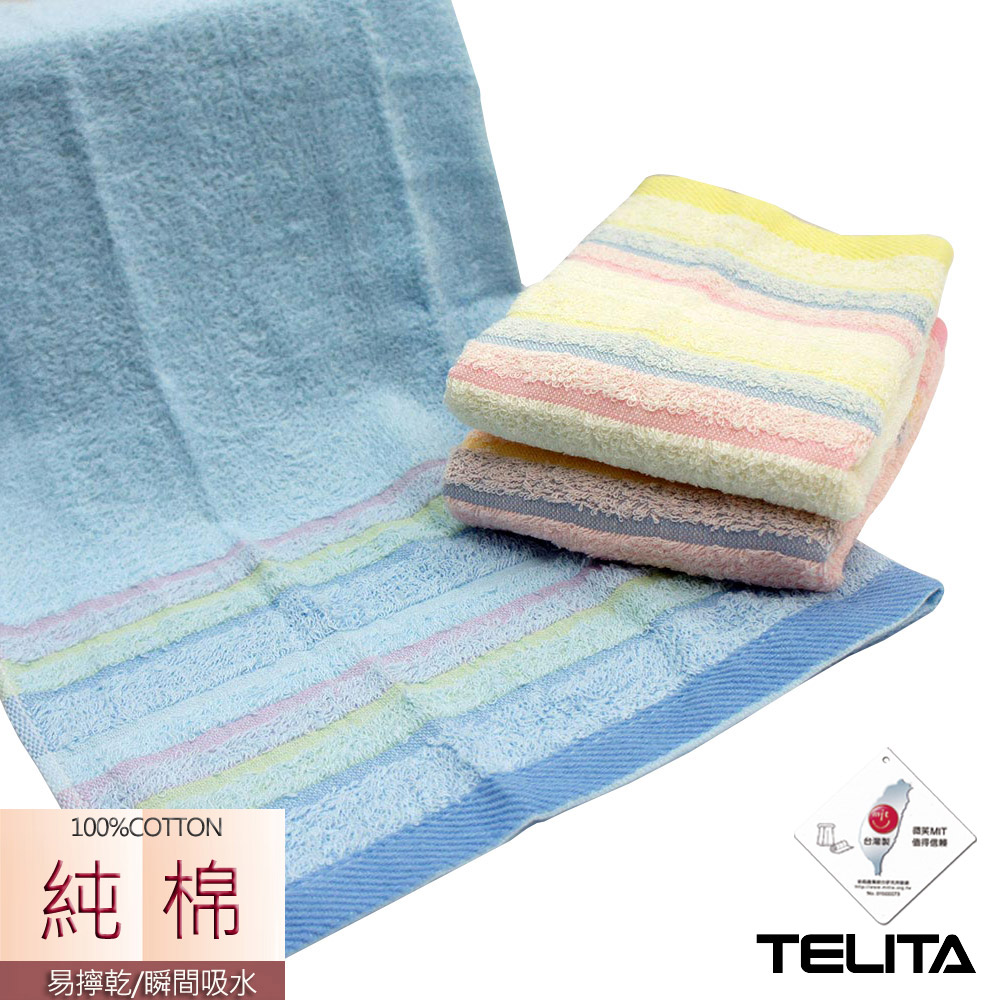 純棉粉彩條紋毛巾(超值10條組)TELITA