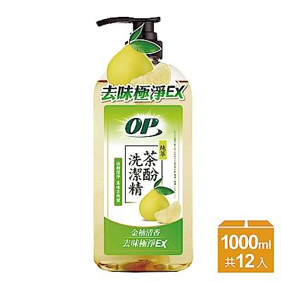 OP 茶酚金柚清香洗潔精1000g(12入/箱)
