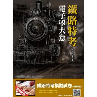 2019年基本電學大意(鐵路特考適用)(九版)(T054R19-1)
