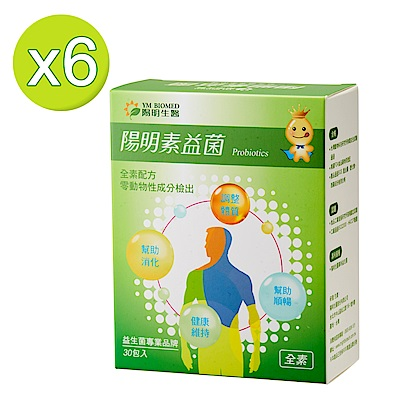 【YM BIOMED 陽明生醫】陽明素益菌(30包/盒)x6盒 - 益生菌、全素