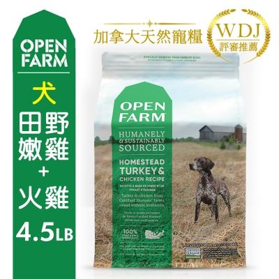 加拿大OPEN FARM開放農場-全齡犬優活蛋白食譜(火雞肉+雞肉) 4.5LB(2.04KG) 兩包組