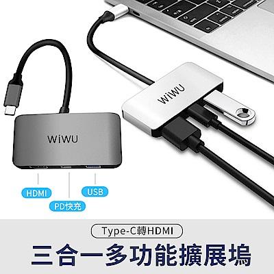 WIWU MacBook Type-C三合一HUB集線器 HDMI影音轉接線 USB轉接器