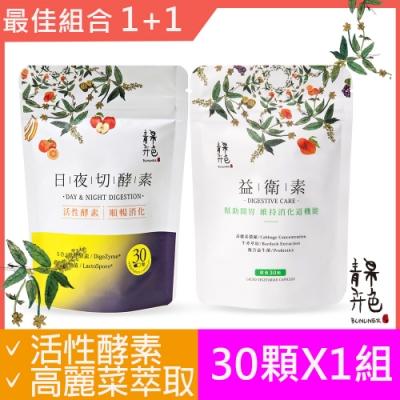 青果卉色 日夜切酵素(30顆/袋)+益衛素(30顆/袋)