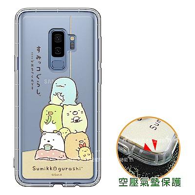 角落小夥伴 Samsung Galaxy S9+/S9 Plus 空壓手機殼(角...