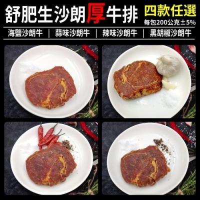 【海陸管家】美國舒肥生鮮沙朗厚切牛排4片(每片約7盎司)