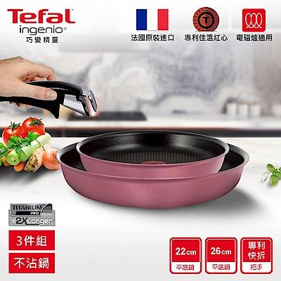 Tefal法國特福 巧變精靈系列不沾鍋三件組-玫瑰粉(適用烤箱、電磁爐)