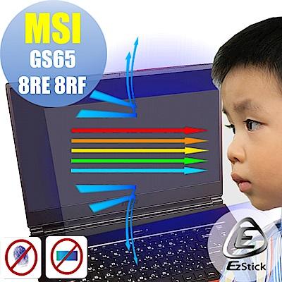 EZstick MSI GS65 8RE 8RF 專用 防藍光螢幕貼
