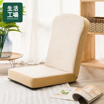 【百貨週年慶 全館5折起-生活工場】urban吐司造型十四段和室椅-北海道鮮奶