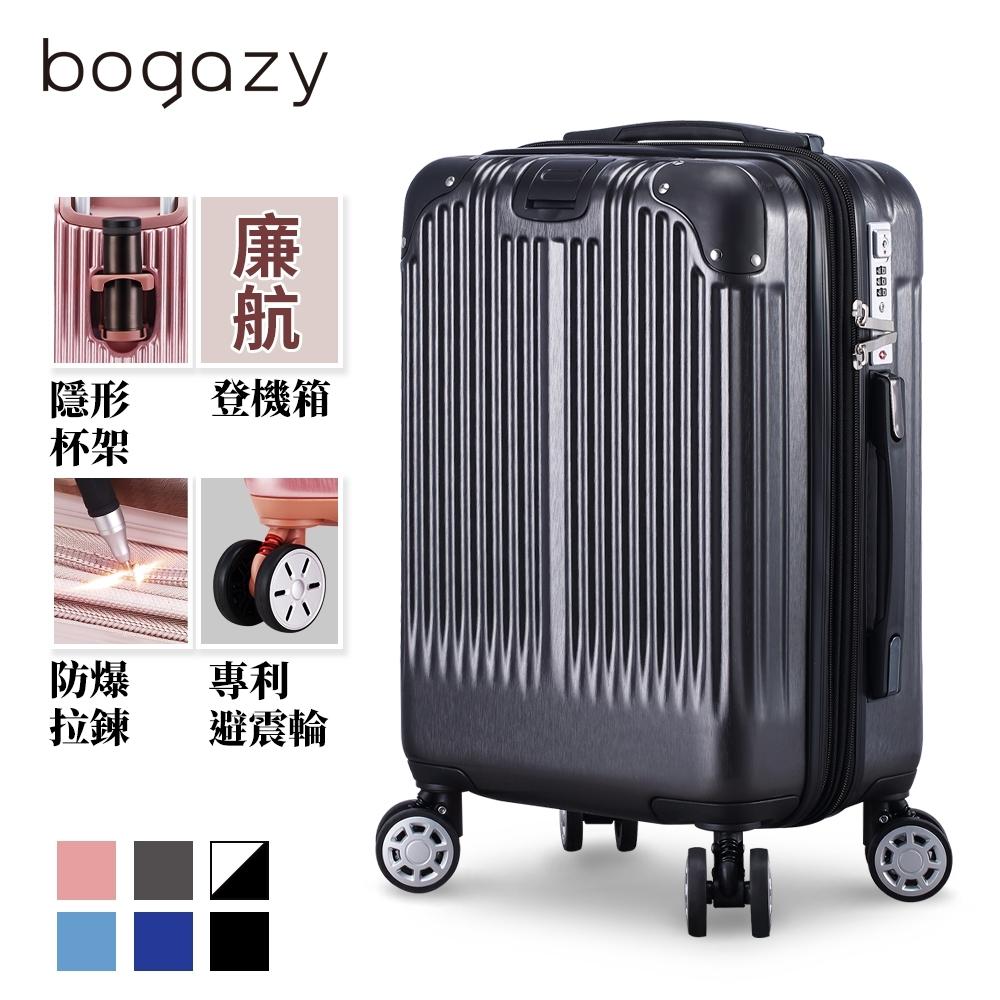 Bogazy 韶光絲旋 18吋拉絲紋行李箱(隕石灰)