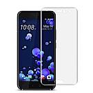 2張裝 HTC U11 水凝膜 高清滿版 防爆防刮 螢幕保護貼
