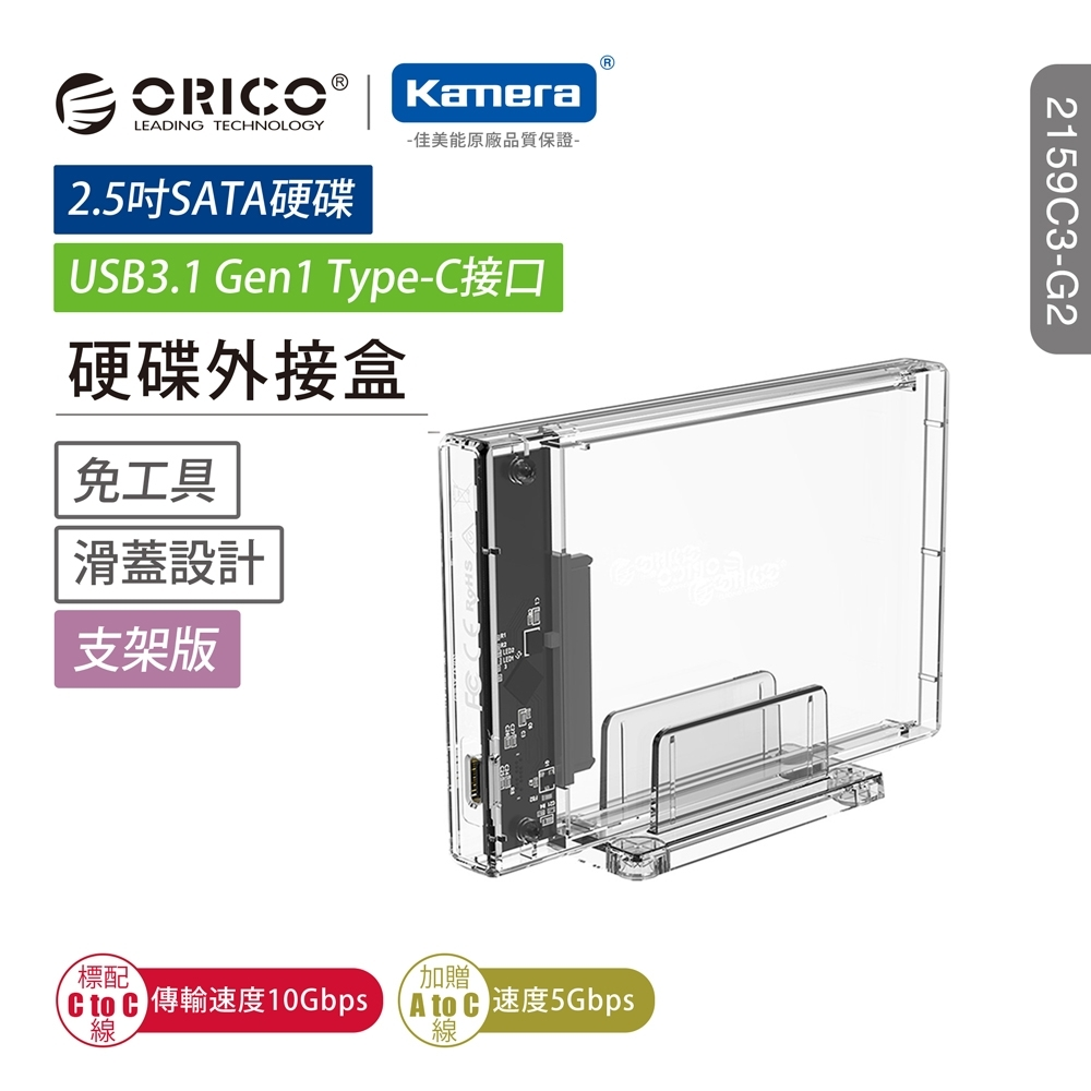 ORICO 2.5 吋 硬碟外接盒-獨立支架-透明(2159C3-G2)