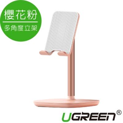 綠聯 手機平板多角度立架 櫻花粉