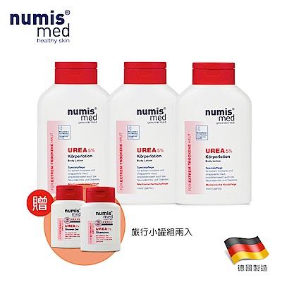 德國NumisMed樂美思-鎖水專科-UREA倍潤身體乳液3入組 (加贈旅行體驗組)