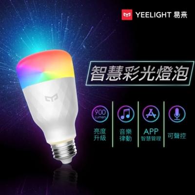 Yeelight易來 LED智慧燈泡(W3彩光版)E27,1600萬色隨心調,音樂、遊戲聯動,米家、GoogleHome、SmartThings、Siri shortcut...等智慧家庭語音平台支援