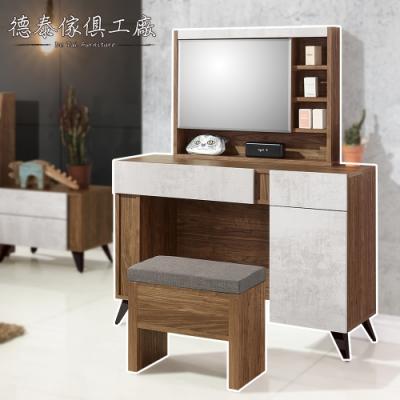 D&T 德泰傢俱 DINO清水模風格3.3尺化妝桌椅-100x42x136cm