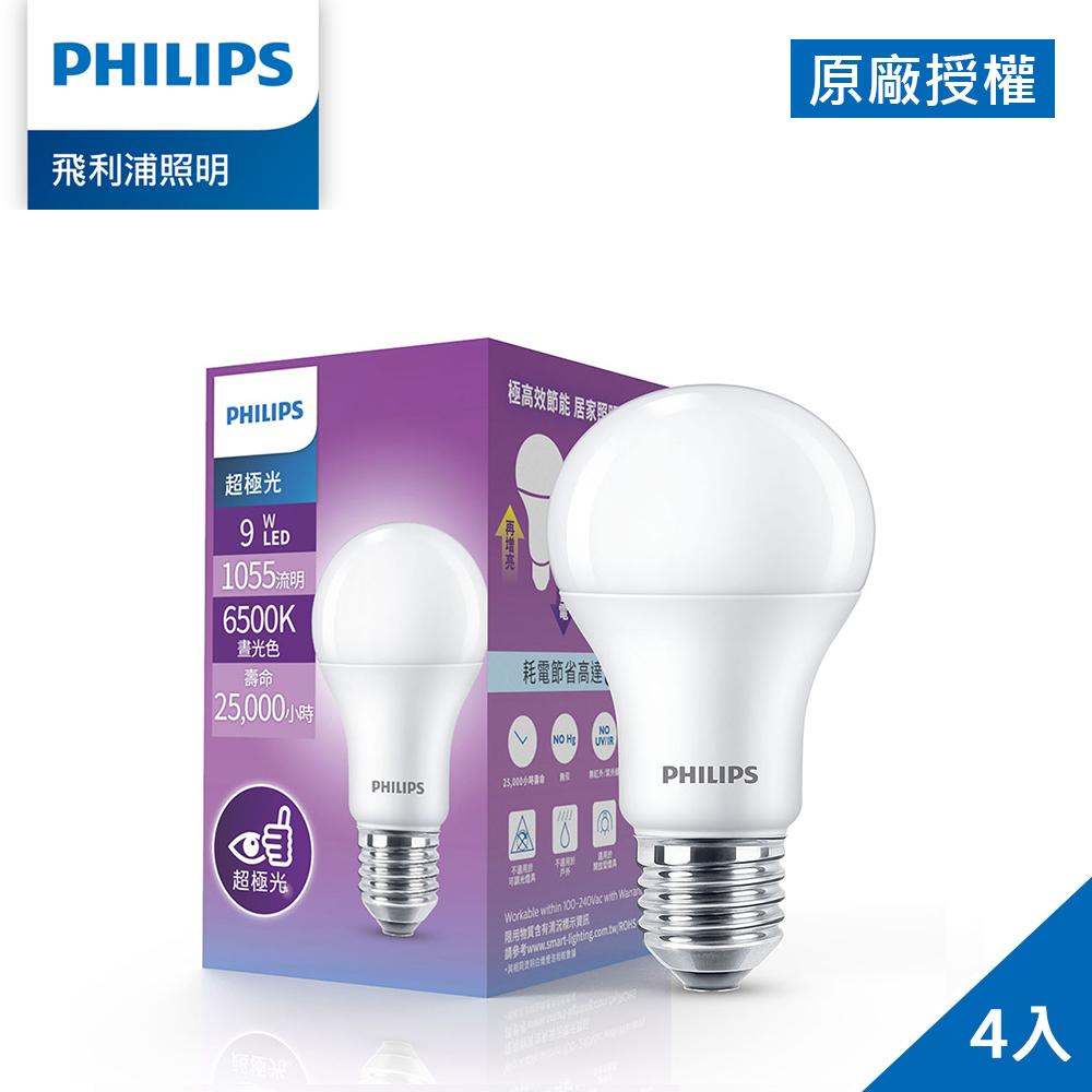 Philips 飛利浦 超極光 9W LED燈泡-晝光色6500K 4入 (PL006)
