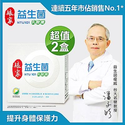 娘家益生菌 NTU 101乳酸菌60入x2盒