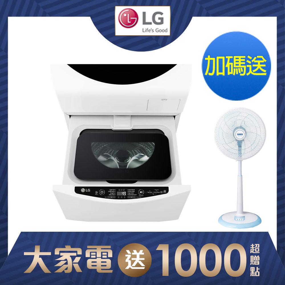 [限時優惠] LG樂金 TWINWash 2KG Mini洗衣機 WT-D200HW 冰磁白