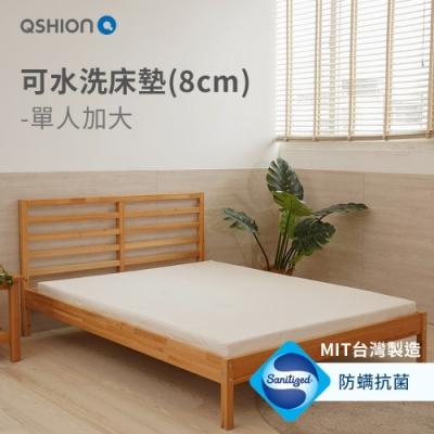 QSHION 透氣可水洗床墊8CM 單人加大3.5尺(100%台灣製造 日本專利技術)
