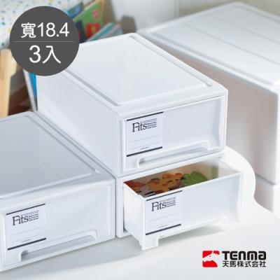日本天馬 Fits MONO純白系隨選18.4寬單層抽屜收納箱-3入