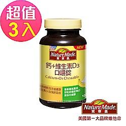 即期品 萊萃美 鈣+維生素D3口嚼錠-香蕉優格  3瓶組 到期日2019.11.28