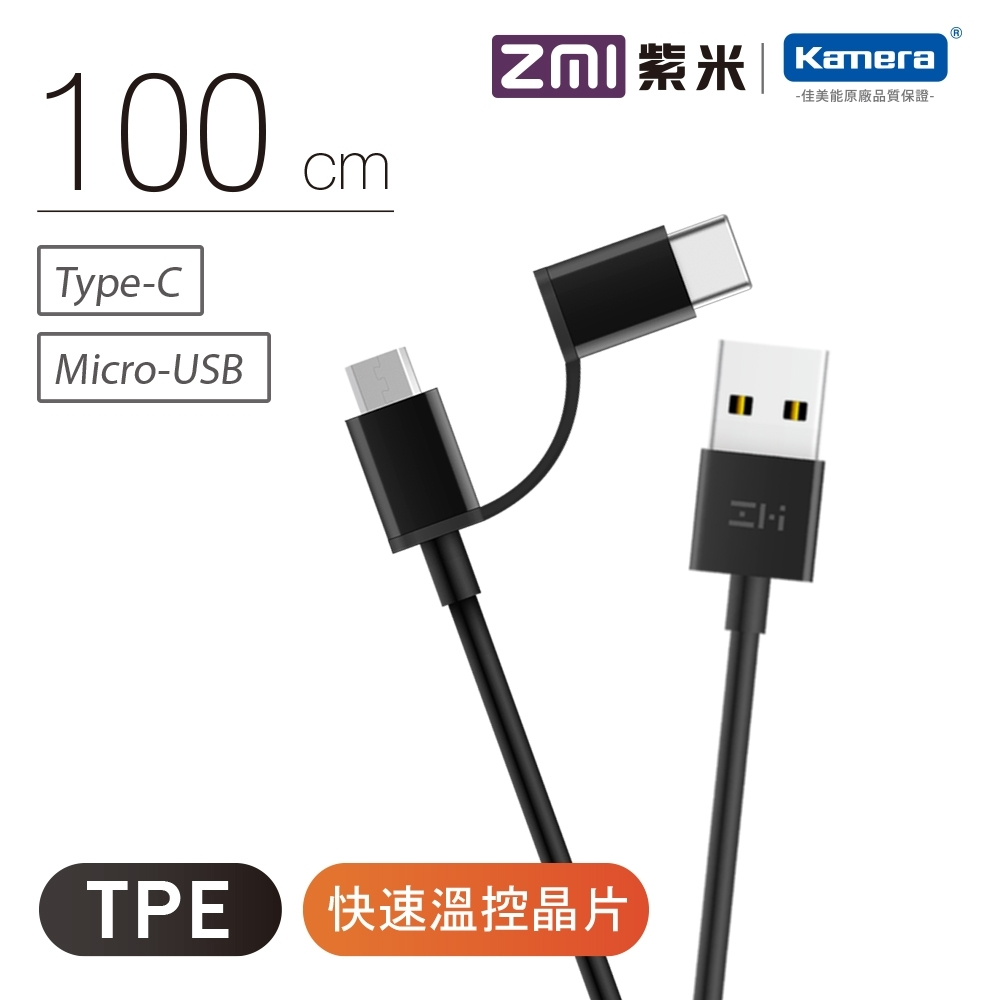 ZMI 紫米 Micro  & Type-C傳輸充電線-100cm (AL501)-黑色系