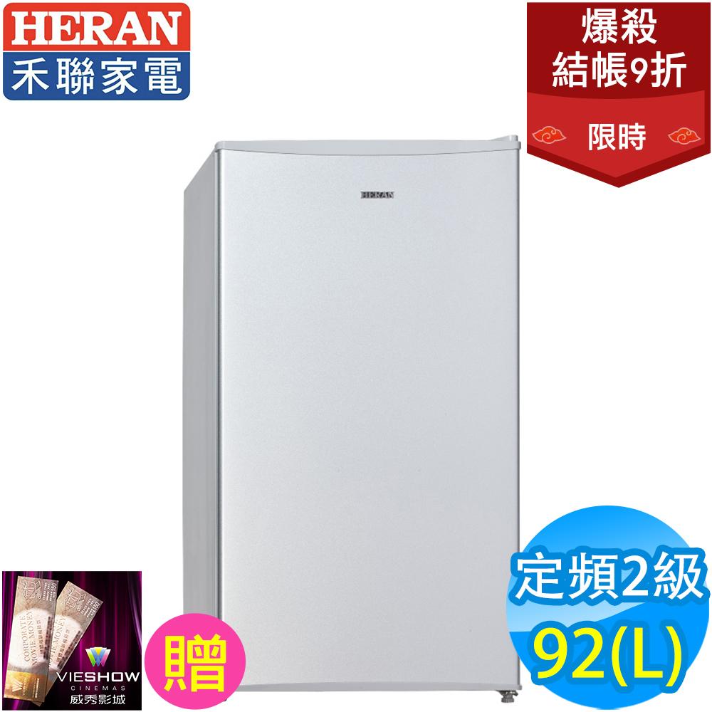 結帳9折!HERAN禾聯 92L 2級定頻單門式電冰箱 左右開門設計 HRE-1013