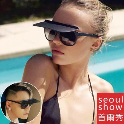 seoul show首爾秀 小香同款翻蓋太陽眼鏡UV400防爆墨鏡 28017