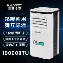 ZANWA晶華 10,000BTU多功能冷暖移動式冷氣