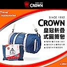 CROWN 皇冠 防水防撕裂 可折疊式圓筒包-大