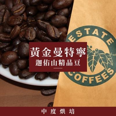 限時優惠★【屋告好喝】(現烘)黃金曼特寧迦佑山G1精品咖啡豆-半磅