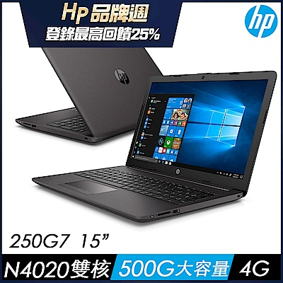 HP 15吋雙核大容量筆電(N4020/4G/500G 7200rpm/nonOS)