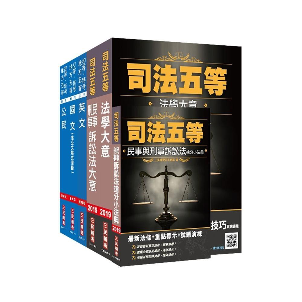 2019年司法五等[錄事]套書 (S019J19-1)