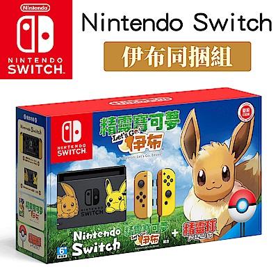 (預購) 任天堂 Nintendo Switch 精靈寶可夢Let's Go!伊布同捆組