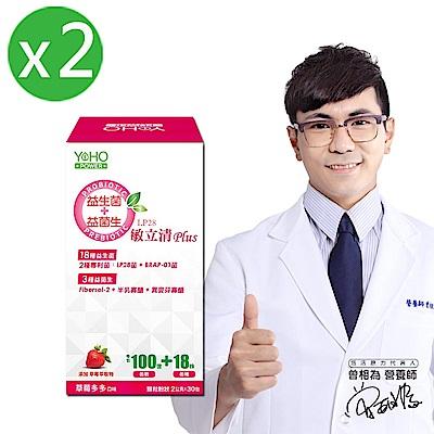 悠活原力 LP28敏立清Plus益生菌-草莓多多X2(30條/盒)