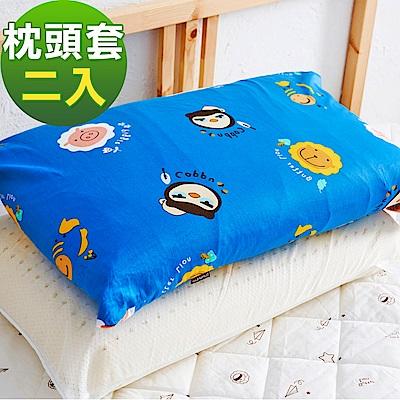 奶油獅-同樂會系列-100%精梳純棉信封式標準枕通用枕頭套(宇宙藍)二入