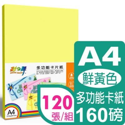 彩之舞 160g A4 進口彩色卡紙-鮮黃色-雙面列印 HY-D60*6包