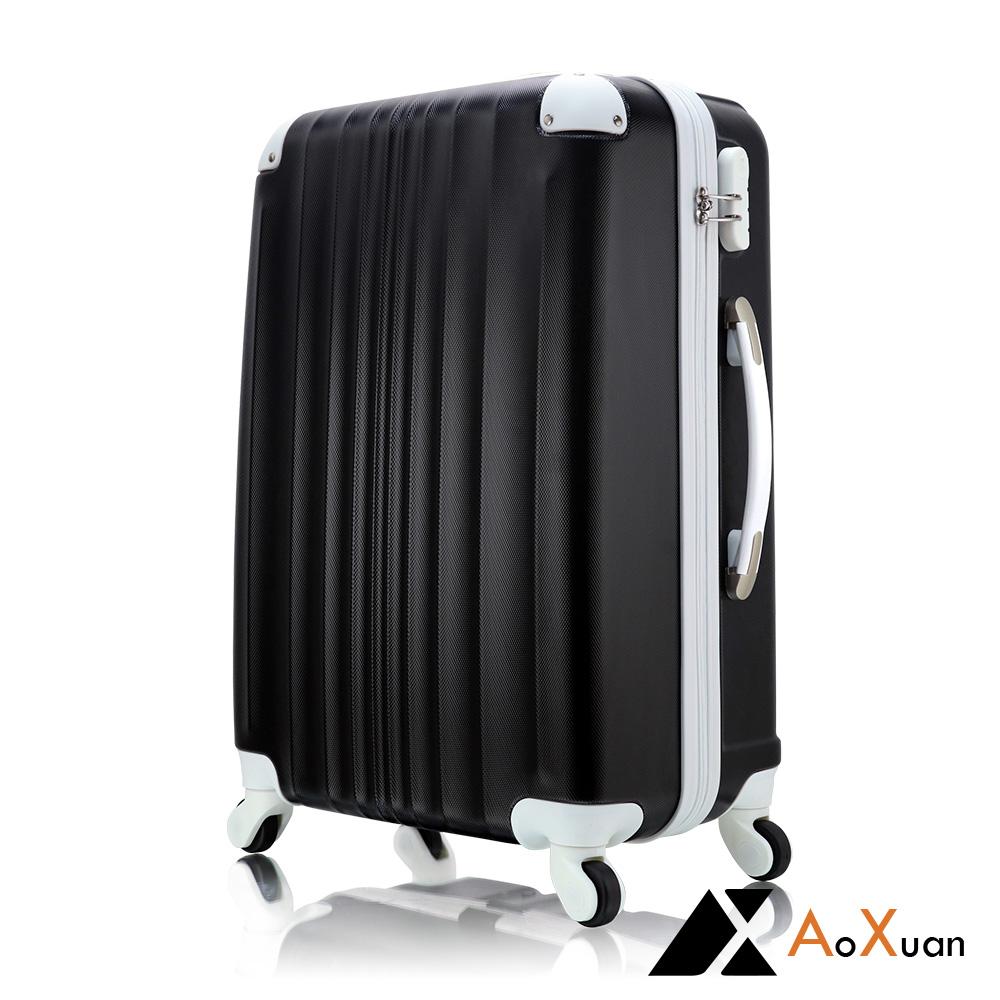 AoXuan 24吋行李箱 ABS防刮耐磨旅行箱 果汁Bar系列(黑白色)