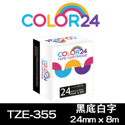 COLOR24 for Brother TZ-355/TZE-355 黑底白字相容特殊護貝標籤帶(寬度24mm)/適用Brother PT-P710BT / PT-1400 / PT-1650