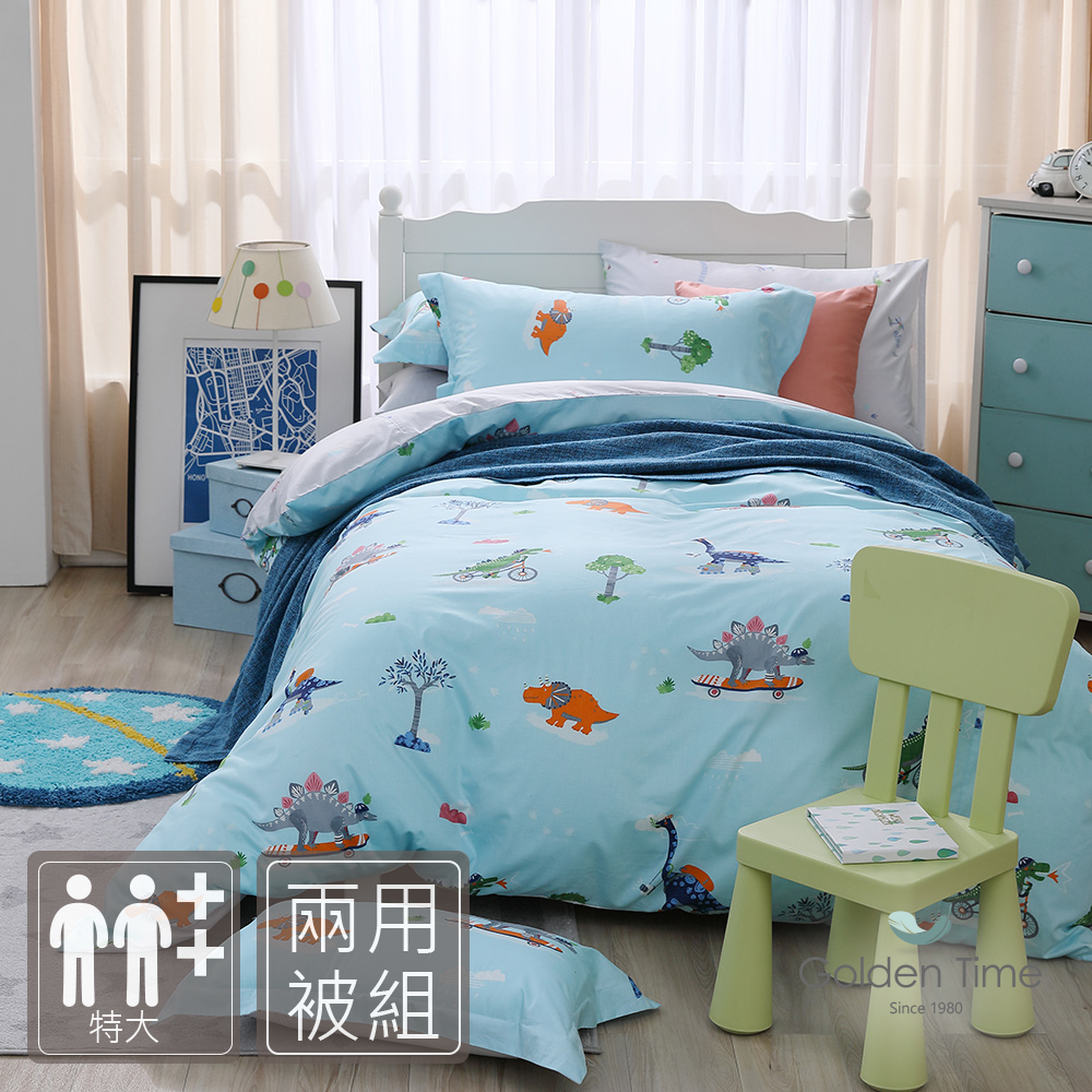 GOLDEN TIME-恐龍郊遊日-200織紗精梳棉兩用被套床包組(特大)