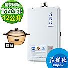 莊頭北TH-7126FEL屋內屋外型12公升數位強制排氣瓦斯熱水器